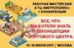 Большая программа по реконцепции ТЦ пройдет в Москве