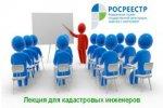 Кадастровая палата по Челябинской области приглашает кадастровых инженеров посетить лекции