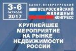 Всероссийский жилищный конгресс соберет более 2000 участников