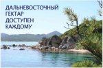 Бесплатную землю на Дальнем Востоке может получить любой гражданин России