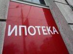 Россияне смогут продолжить пользоваться программой помощи в ипотеке